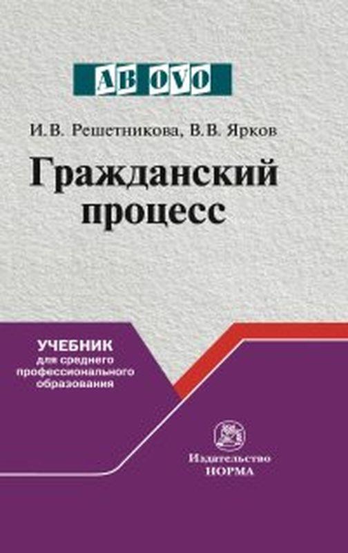 Zakazat.ru Гражданский процесс. И. В. Решетникова