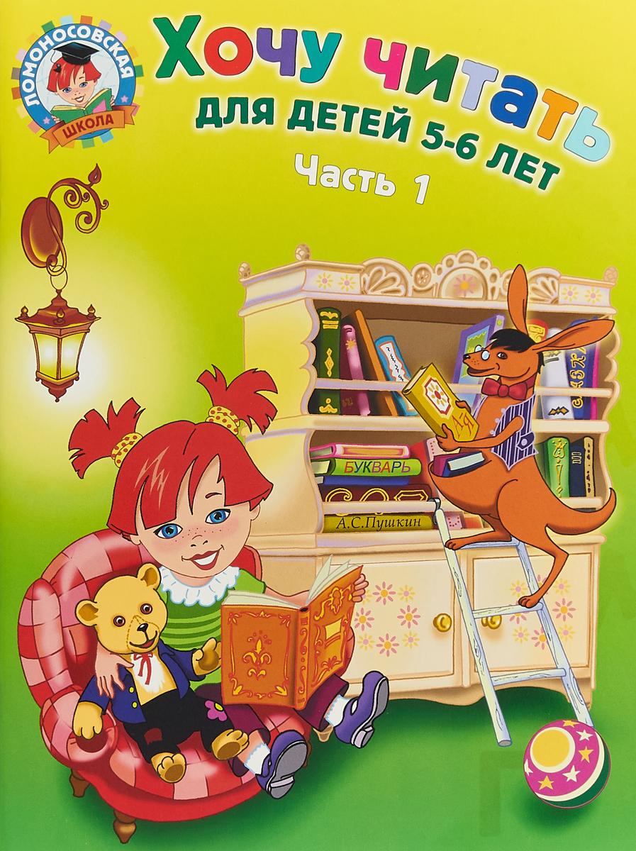 В. А. Егупова Хочу читать. Для детей 5-6 лет. В 2 частях. Часть 1 ISBN: 9785699632442