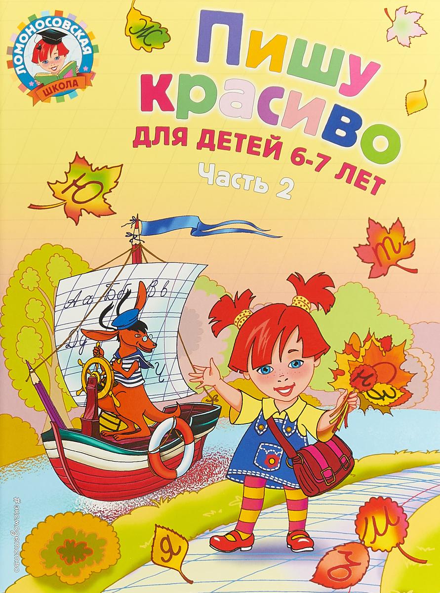Володина Н.В. Пишу красиво. Для детей 6-7 лет. В 2 частях. Часть 2 изучаю мир вокруг для детей 6 7 лет в 2 частях часть 1