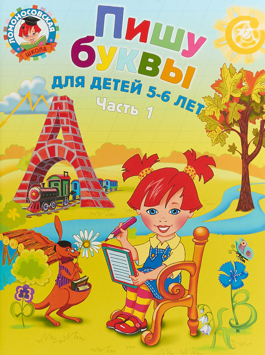 Володина Н.В. Пишу буквы. Для детей 5-6 лет. В 2 частях. Часть 1 ISBN: 9785699623723 эксмо пишу буквы для детей 5 6 лет
