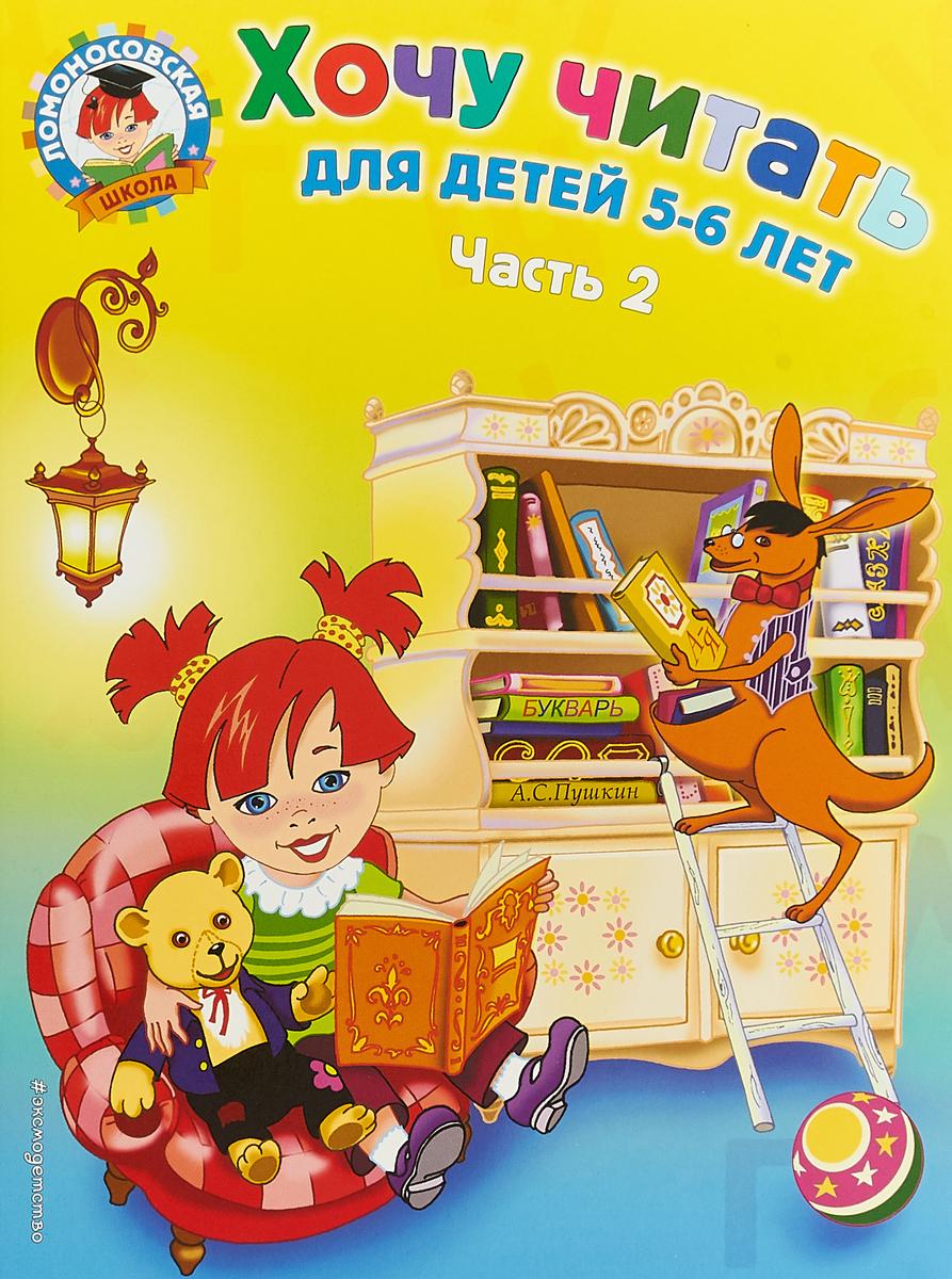 В. А. Егупова Хочу читать. Для детей 5-6 лет. В 2 частях. Часть 2 ISBN: 9785699624096