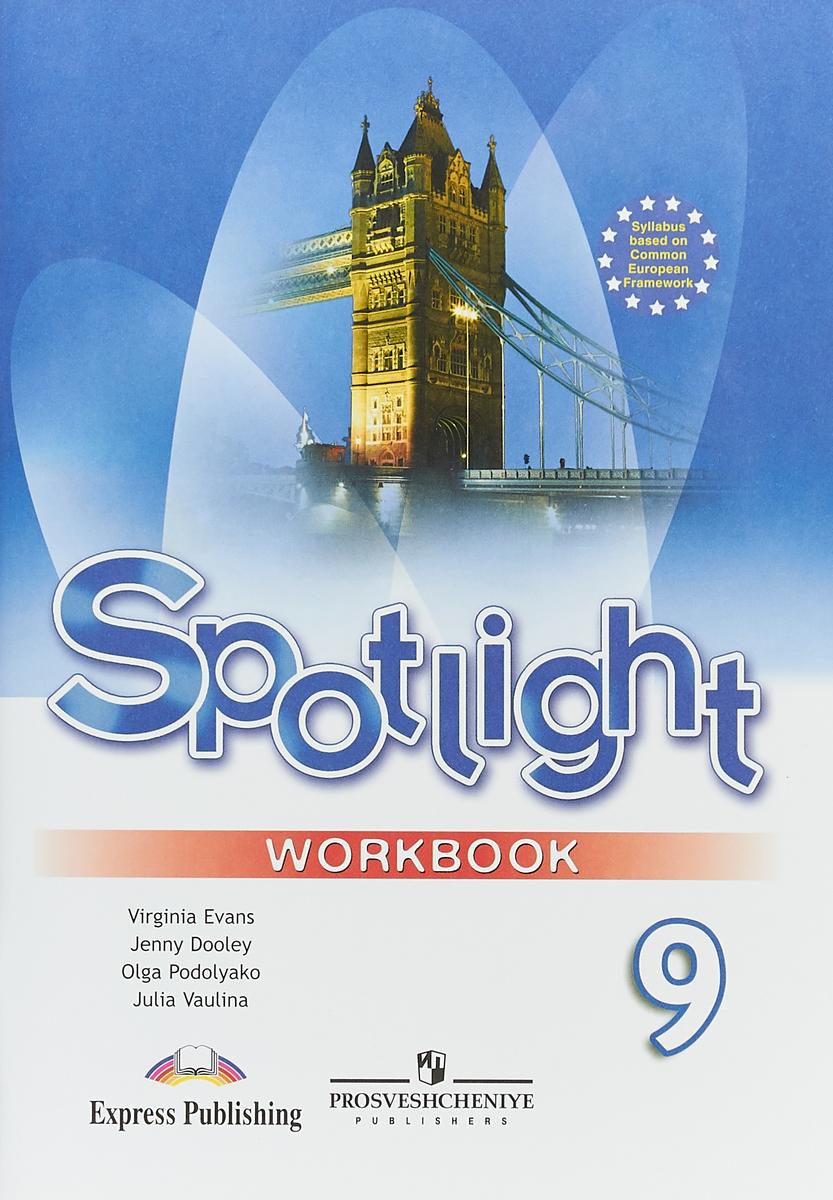 Spotlight 9: Workbook / Английский язык. 9 класс. Рабочая тетрадь. Virginia Evans, Jenny Dooley, Olga Podolyako, Julia Vaulina