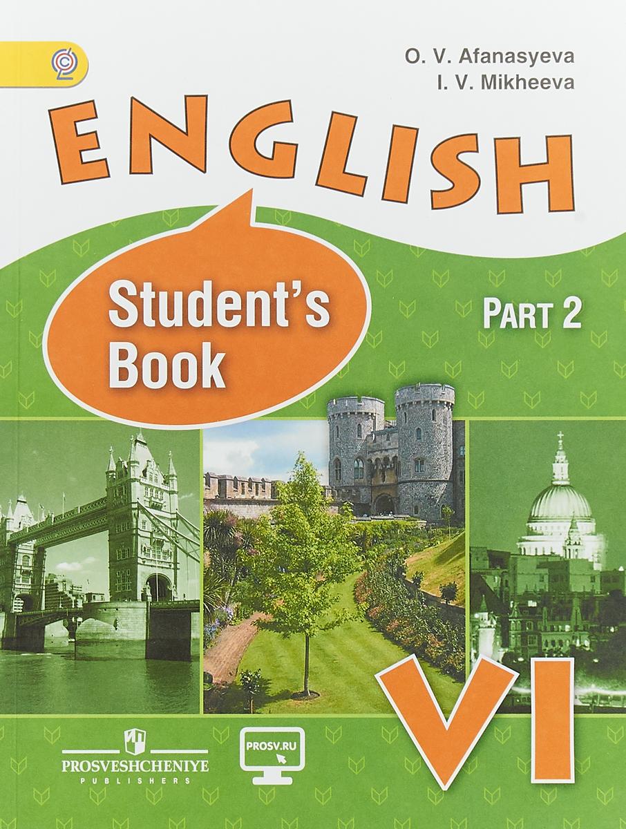 О. В. Афанасьева, И. В. Михеева English 6: Student's Book: Part 2 / Английский язык. 6 класс. Учебник. В 2 частях. Часть 2