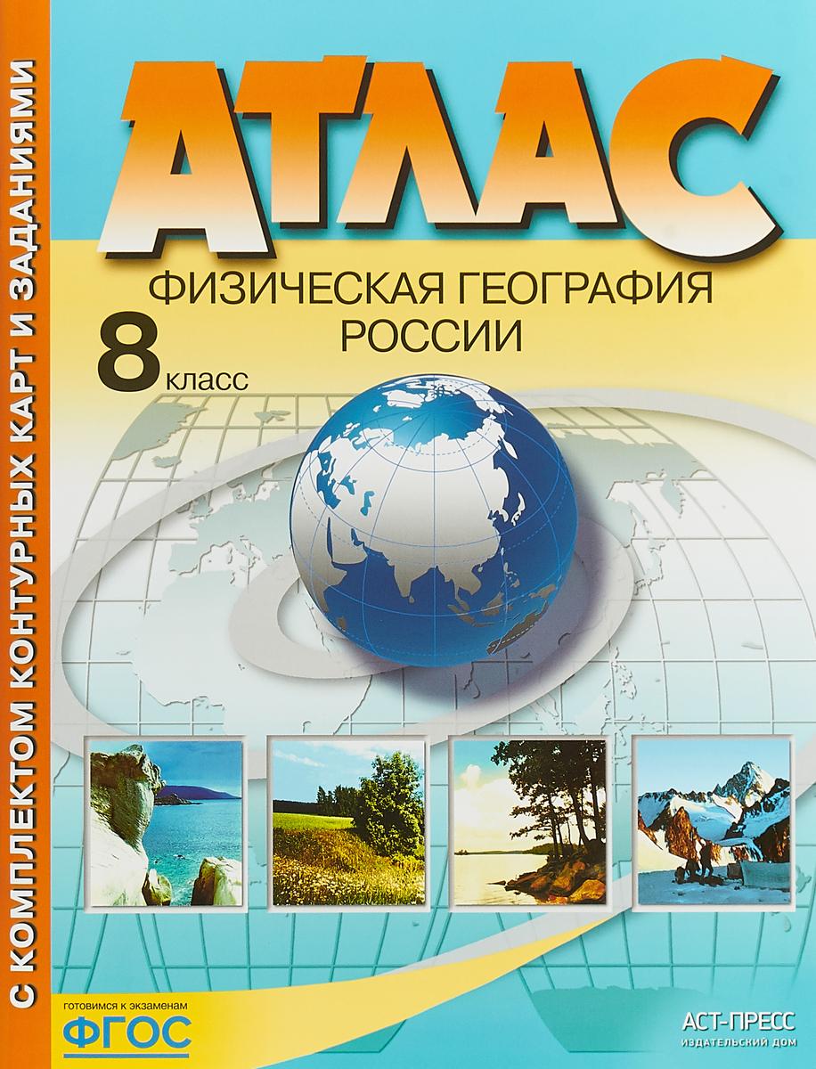 Э. М. Раковская Атлас. 8 класс. Физическая география России (+ контурные карты)