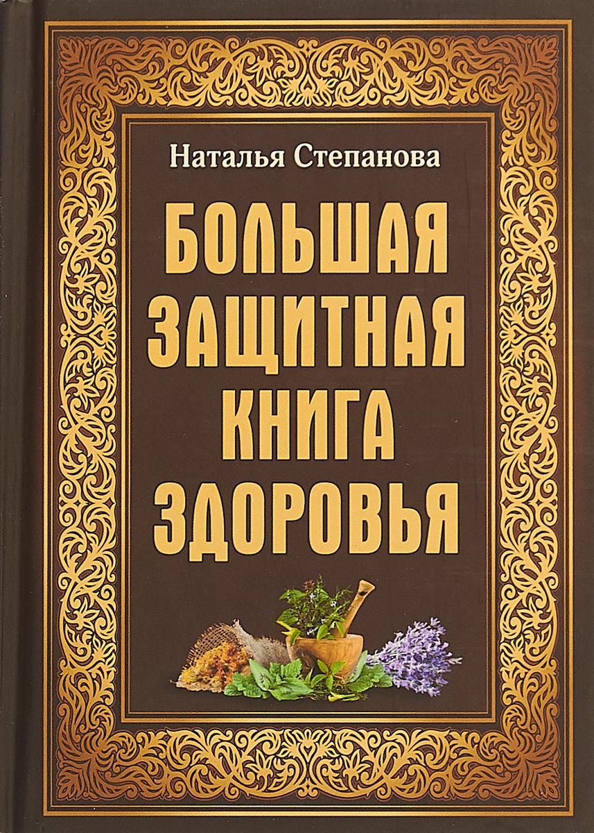 Большая защитная книга здоровья. Н. И. Степанова