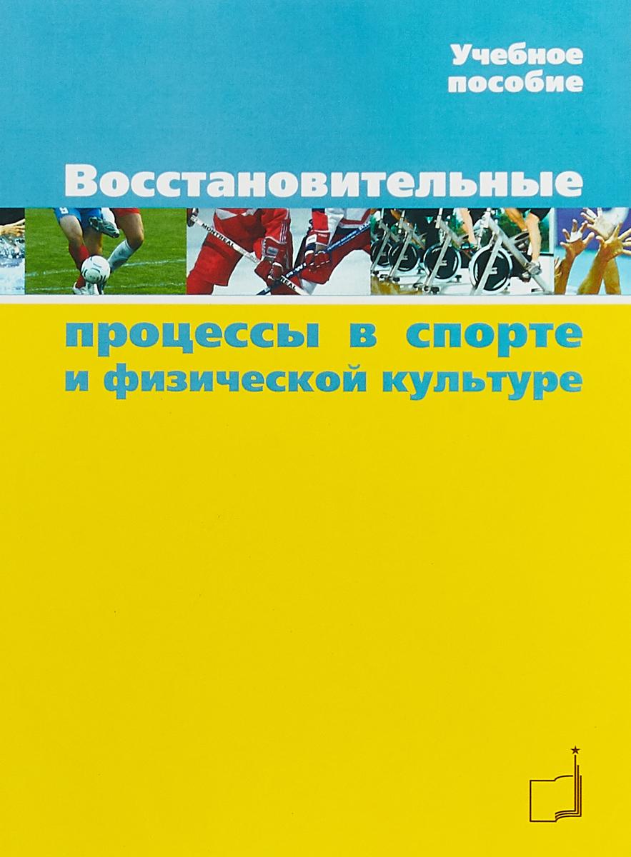 В. Н. Черемисинов Восстановительные процессы в спорте и физической культуре. Учебное пособие