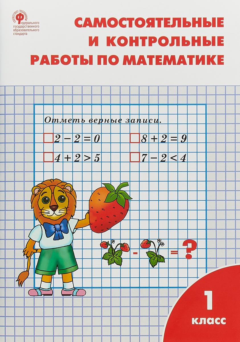 Т. Ситникова Математика. 1 класс. Самостоятельные и контрольные работы самостоятельные и контрольные работы по алгебре и началам анализа для 10 11 классов