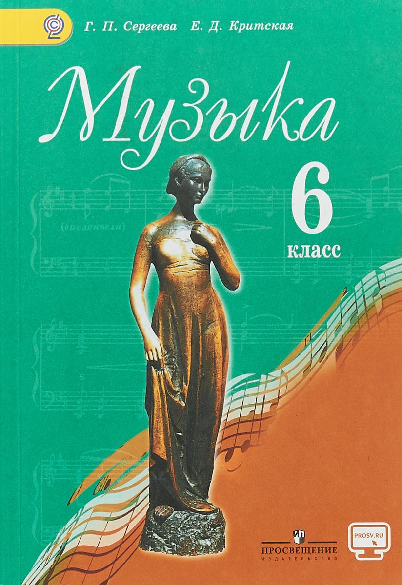 Г. П. Сергеева, Е. Д. Критская Музыка. 6 класс. Учебник