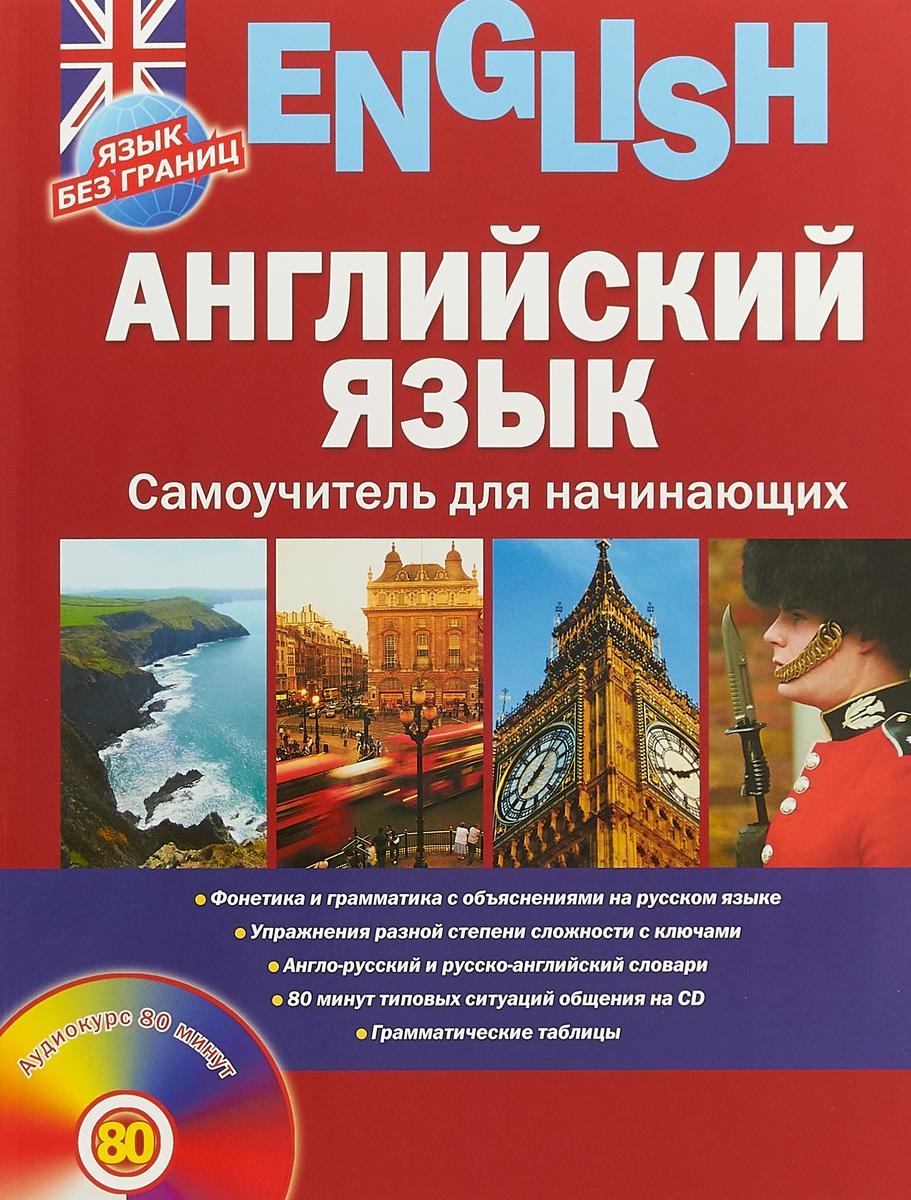 Г.Н. Савельева, Английский язык. Самоучитель для начинающих + CD английский язык для малышей самый лучший самоучитель cd