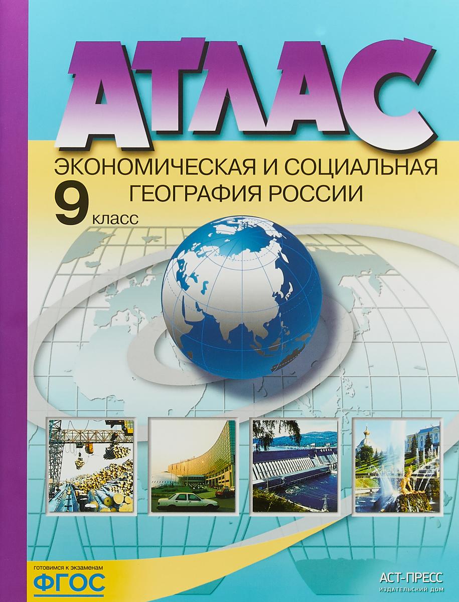 А.И. Алексеев, О.В. Гаврилов Атлас. . Экономическая и социальная география России