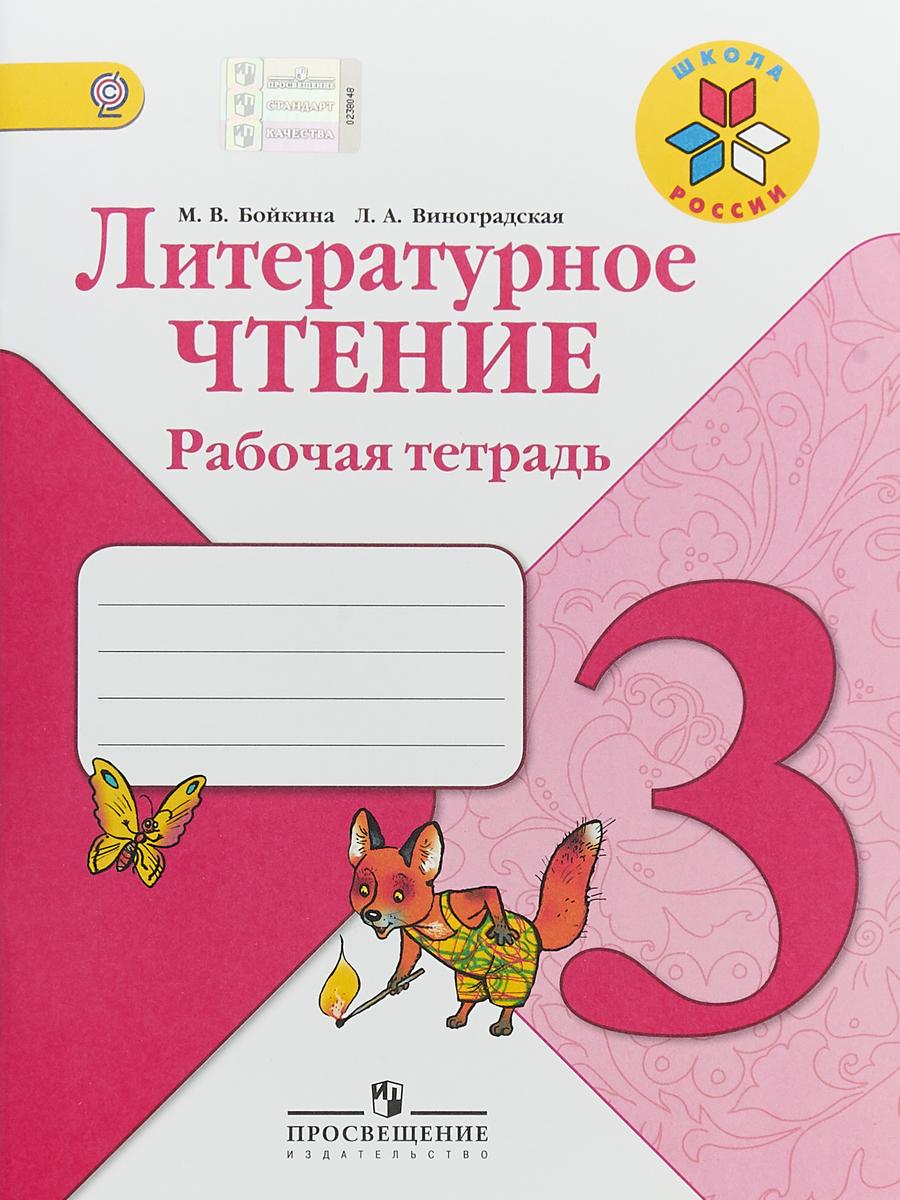 Литературное чтение. 3 класс. Рабочая тетрадь. М. В. Бойкина, Л. А. Виноградская