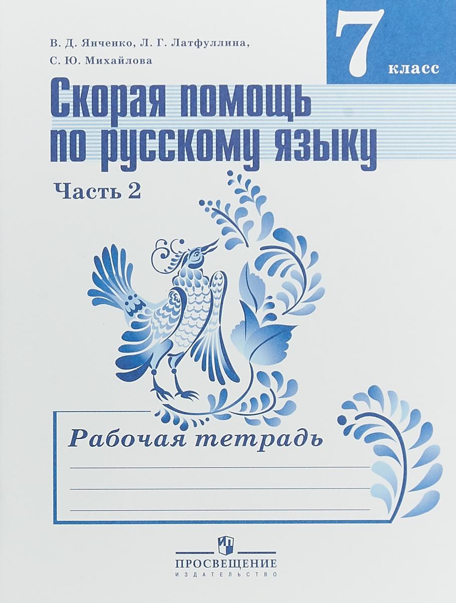 Скорая помощь по русскому языку. 7 класс. Рабочая тетрадь. В 2 частях. Часть 2 алгебра 7 класс рабочая тетрадь в 2 частях часть 2 фгос