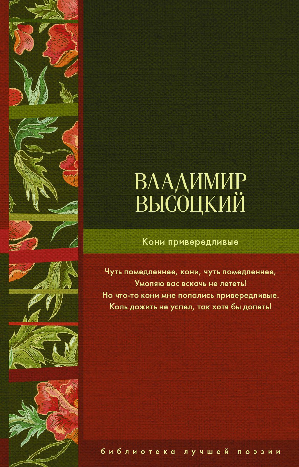 Высоцкий Владимир Семенович Кони привередливые ISBN: 978-5-17-109169-9