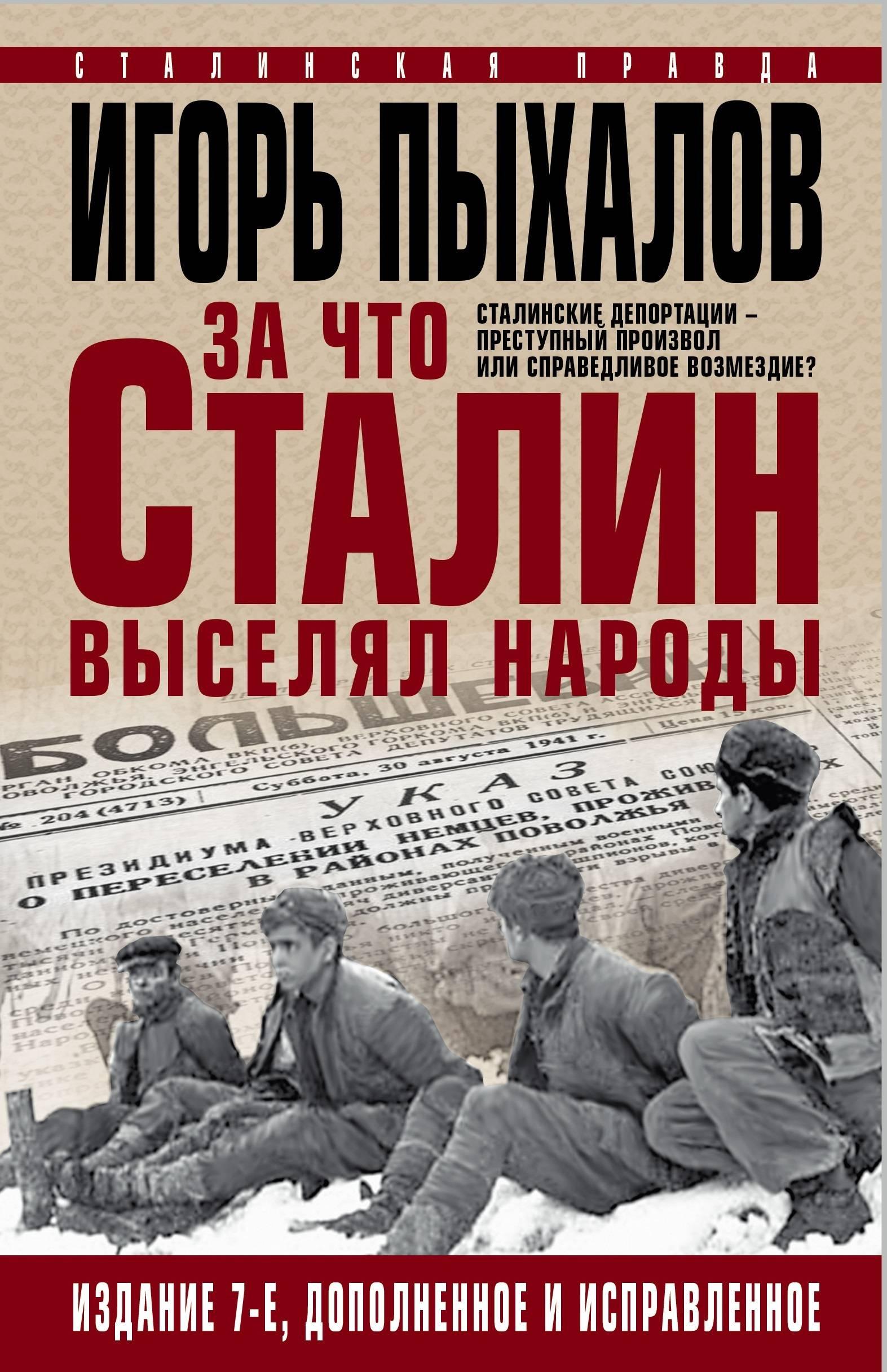 Игорь Пыхалов За что Сталин выселял народы. Сталинские депортации - преступный произвол или справедливое возмездие?