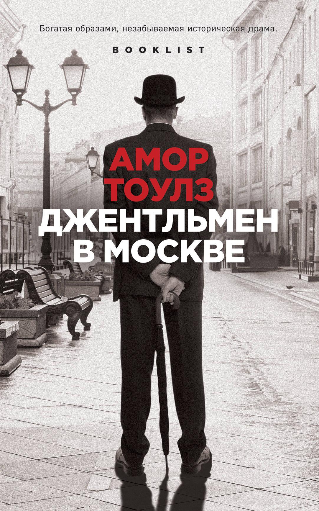 Амор Тоулз Джентльмен в Москве