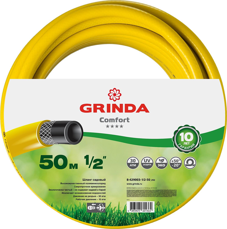 Шланг поливочный Grinda, садовый, армированный, 1/2, 50 м 8-429003-1/2-50_z02 садовый шланг 50 8 50ft