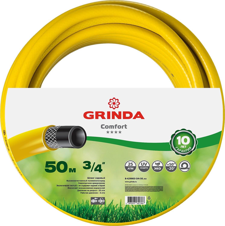 """Шланг поливочный """"Grinda"""", садовый, армированный. 8-429003-3/4-50_z02"""