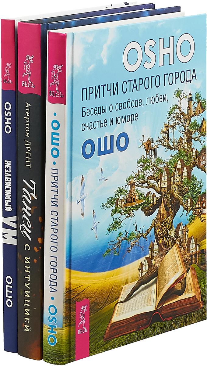 Танец с интуицией. Причти старого города. Независимый ум (комплект из 3-х книг). Атертон Дрент, Ошо
