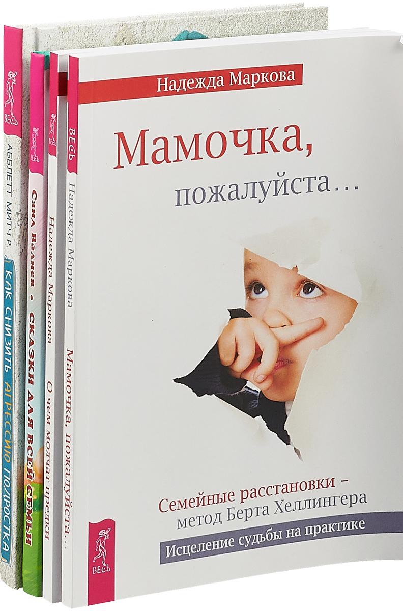 Н. Маркова, М. Р. Абблетт, Саид Валиев Как снизить агрессию подростка. Мамочка, пожалуйста. О чем молчат предки. Сказки для всей семьи (комплект из 4-х книг)