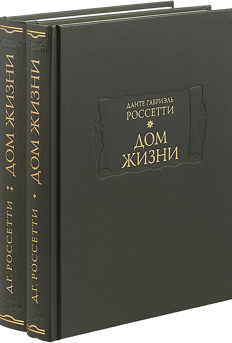Данте Габриэль Россетти Дом жизни. В 2 книгах (комплект из 2 книг)
