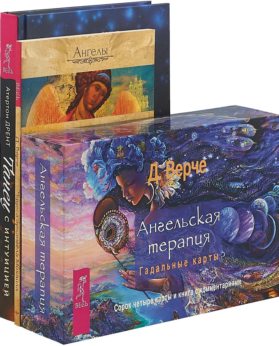 Танец с интуицией. Чудеса архангела Михаила. Ангельская терапия (комплект из 3 книг + 2 колоды карт)