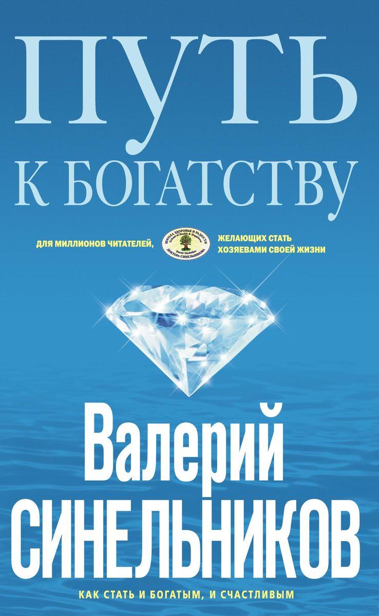 Путь к богатству. Как стать и богатым и счастливым. Валерий Синельников