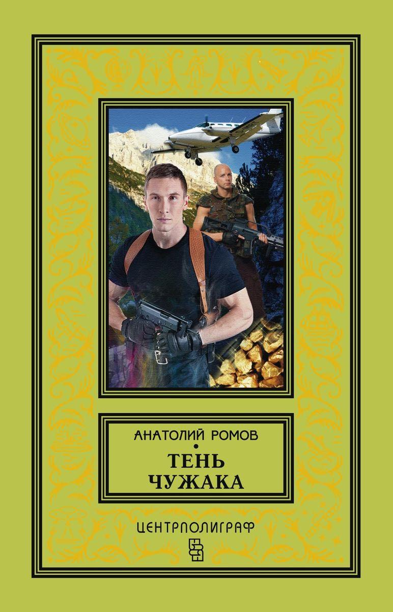 Анатолий Ромов Тень чужака анатолий ромов совсем другая тень