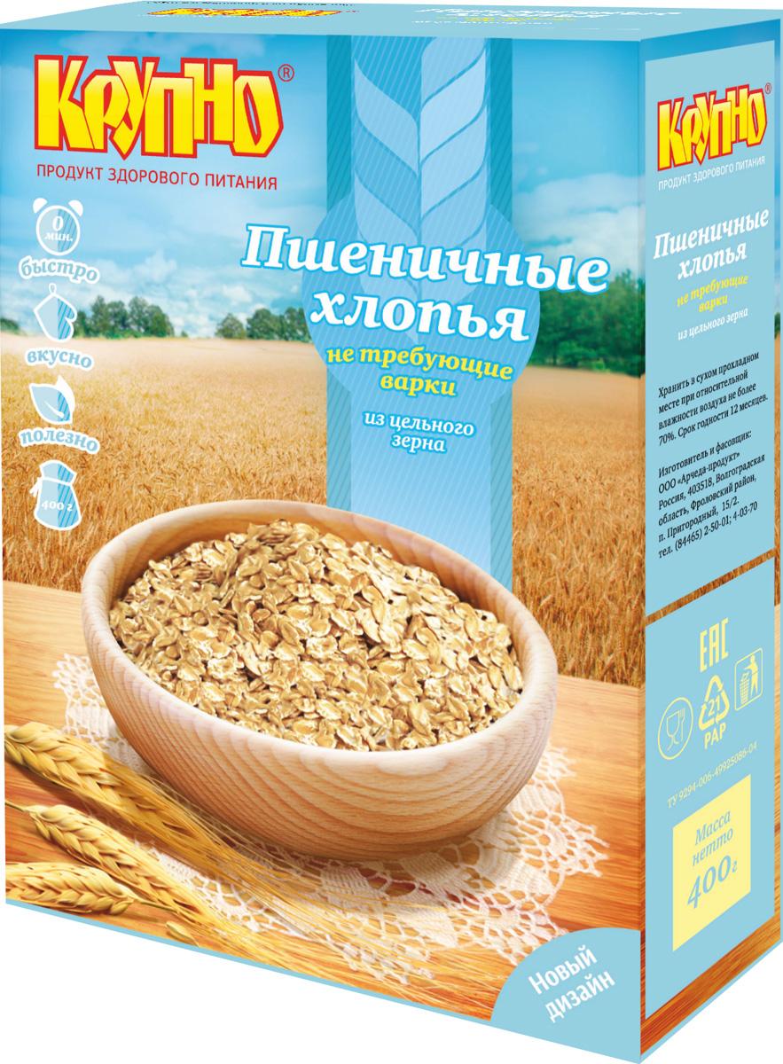 Крупно Хлопья пшеничные не требующая варки, 400 г крупно хлопья ржаные не требующая варки 400 г