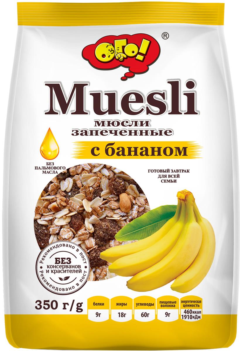 Ого! Мюсли запеченные с бананом, 350 г
