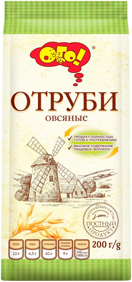 Ого! Отруби овсяные экструдированные, 200 г сибирские отруби пшеничные натуральные 200 г