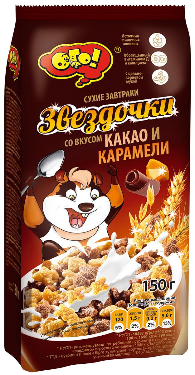 Ого! Сухой завтрак звездочки со вкусом какао и карамели, 150 г трубочка для молока pr0питание со вкусом карамели 30 г с 3 лет