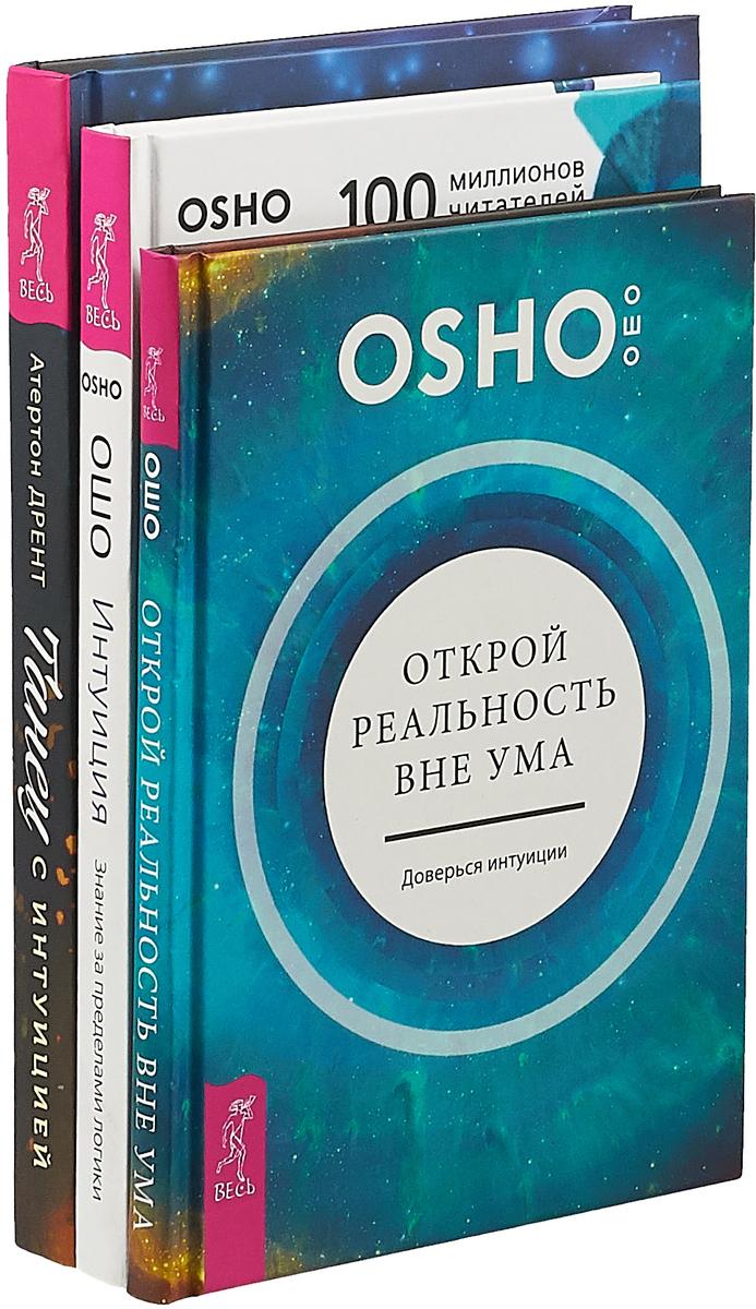 Танец с интуицией. Интуиция. Открой реальность вне ума (комплект из 3-х книг). Атертон Дрент, Ошо