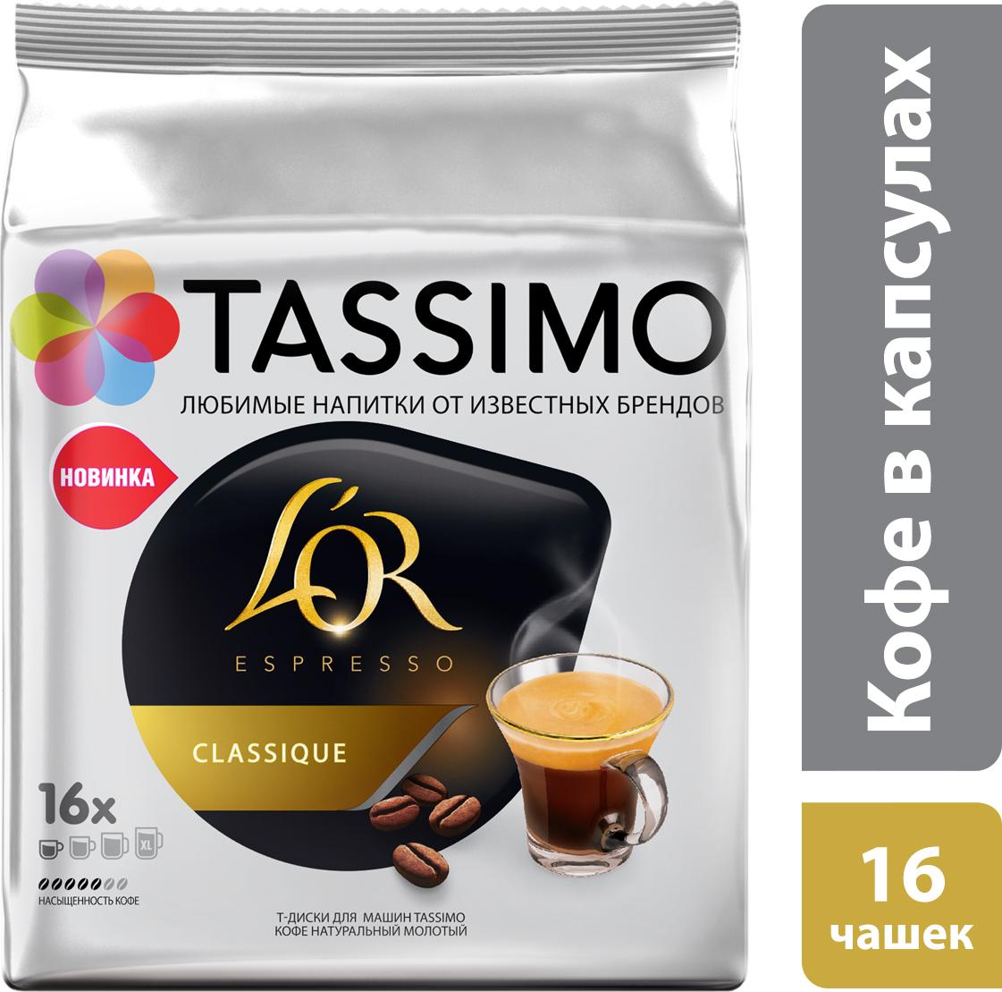 Tassimo L'or Espresso Classique кофе в капсулах, 16 шт кофе в капсулах tassimo карт нуар кафе лонг интенс 128г