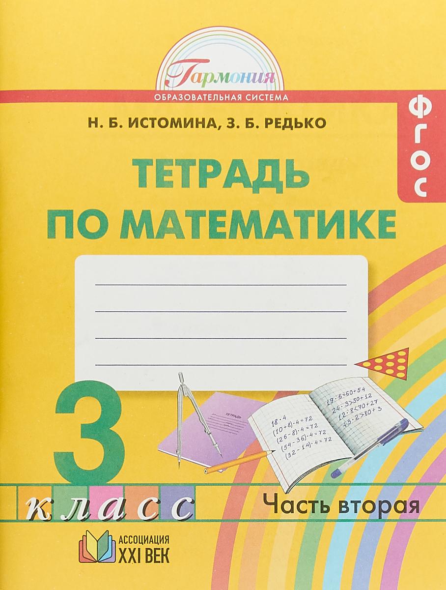 Н. Б. Истомина, З. Б. Редько Математика. 3 класс. Рабочая тетрадь. В 2 частях. Часть 2 математика 3 класс рабочая тетрадь 2 фгос