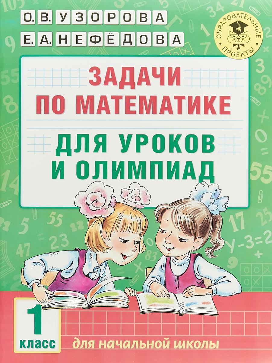 О. В. Узорова, Е. А. Нефедова Математика. 1 класс. Задачи для уроков и олимпиад tosjc синий цвет 65