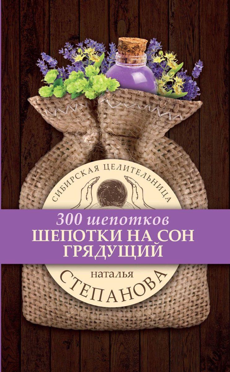 Степанова Н.И. Шепотки на сон грядущий ISBN: 978-5-386-10811-3 обереги на любовь
