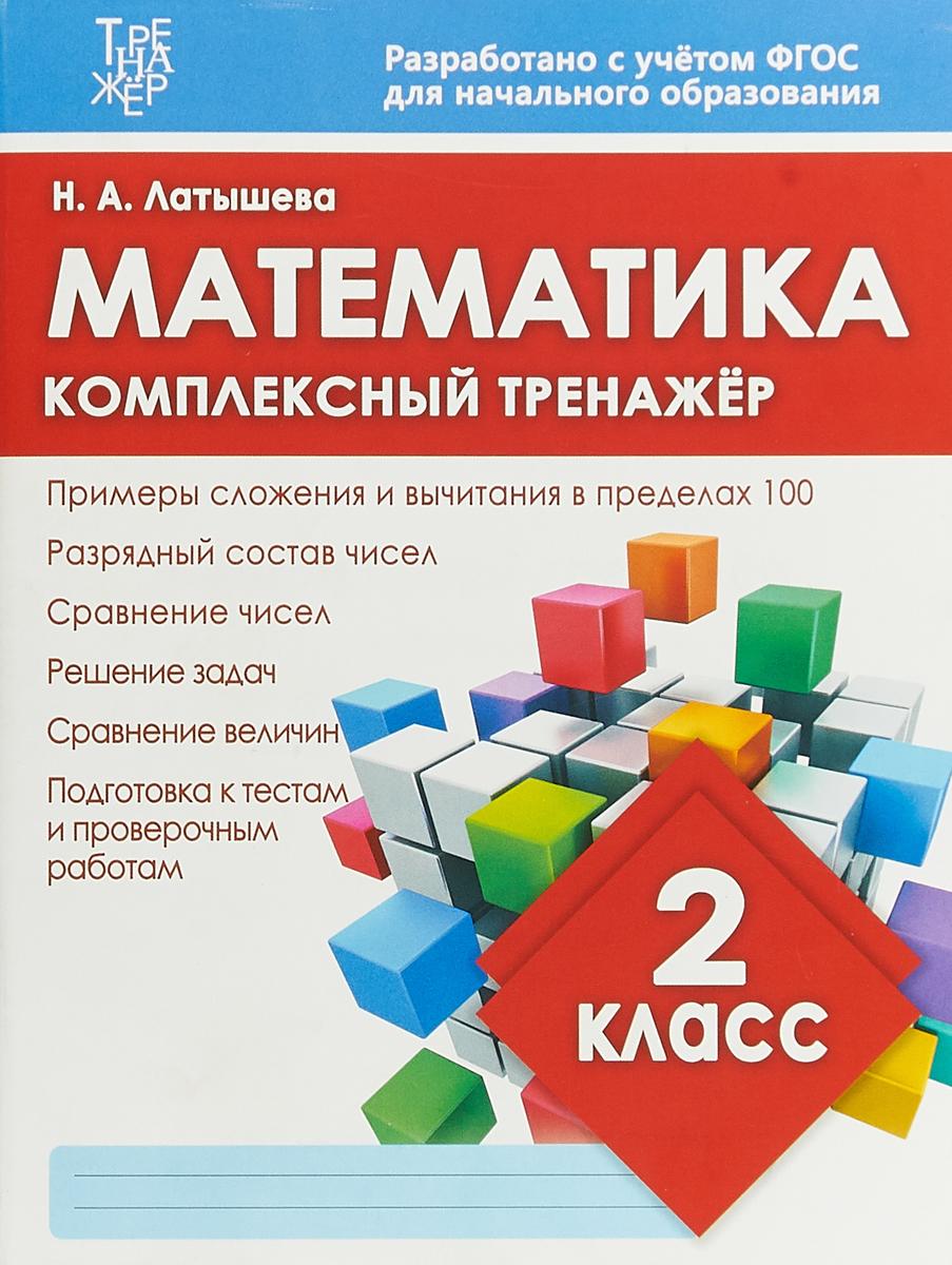 Н. А. Латышева Математика. 2 класс. Комплексный тренажер ISBN: 978-5-93369-359-8