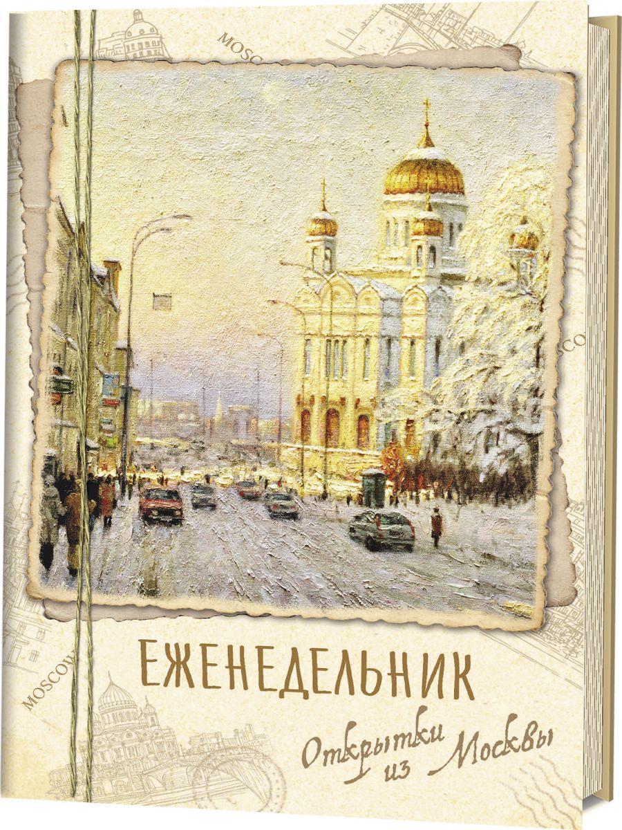 Еженедельник Открытки из Москвы. Храм Христа Спасителя