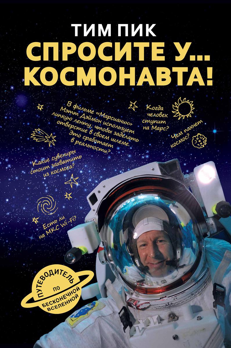 Тим Пик Спросите у космонавта