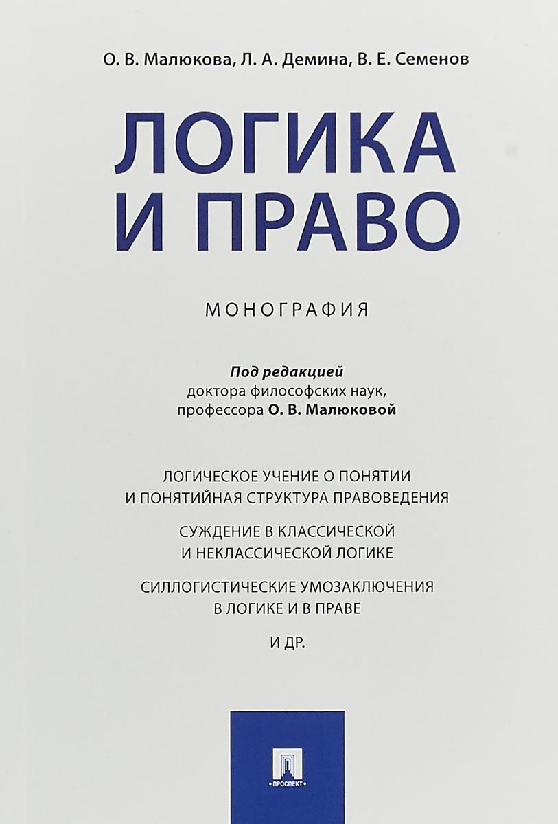 Малюковой О.В. Логика и право ISBN: 978-5-392-28428-3