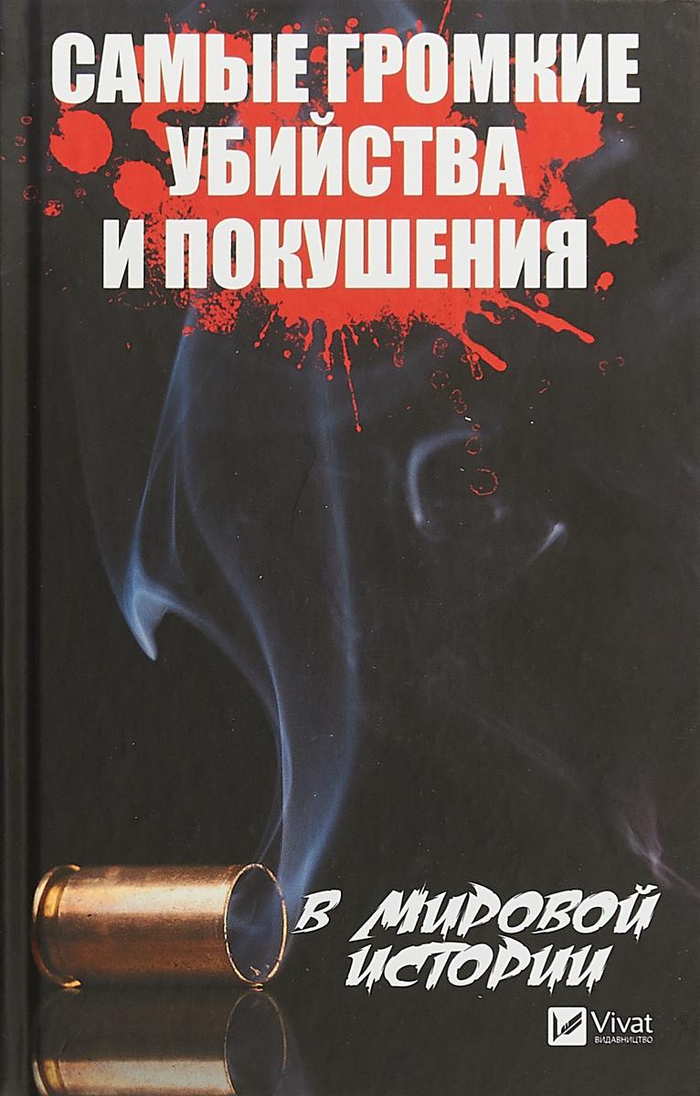 Zakazat.ru Самые громкие убийства и покушения в мировой истории. А. А. Кулаков