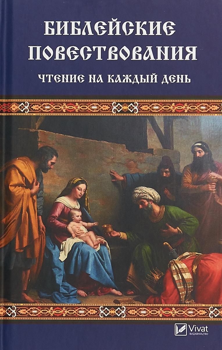 Библейские повествования. Чтение на каждый день. В. Н. Левченко