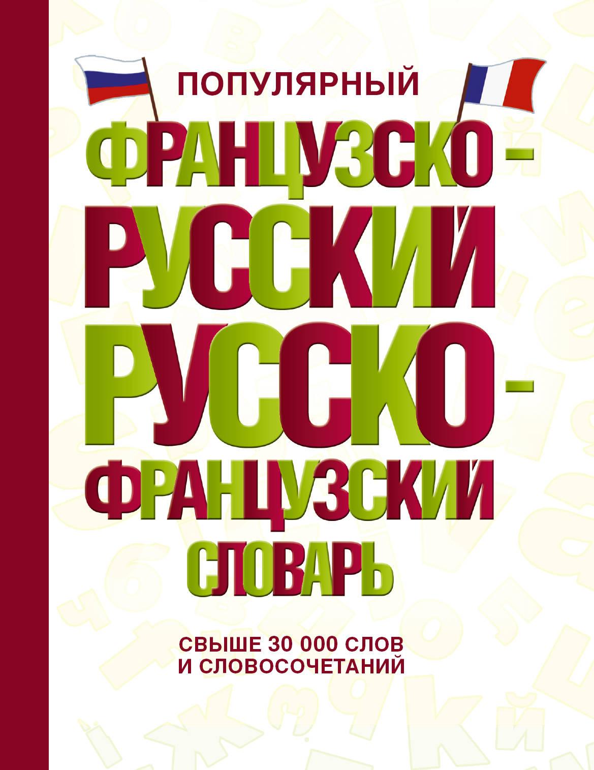 Популярный французско-русский русско-французский словарь новый французско русский и русско французский словарь 45 000 слов и словосочетаний