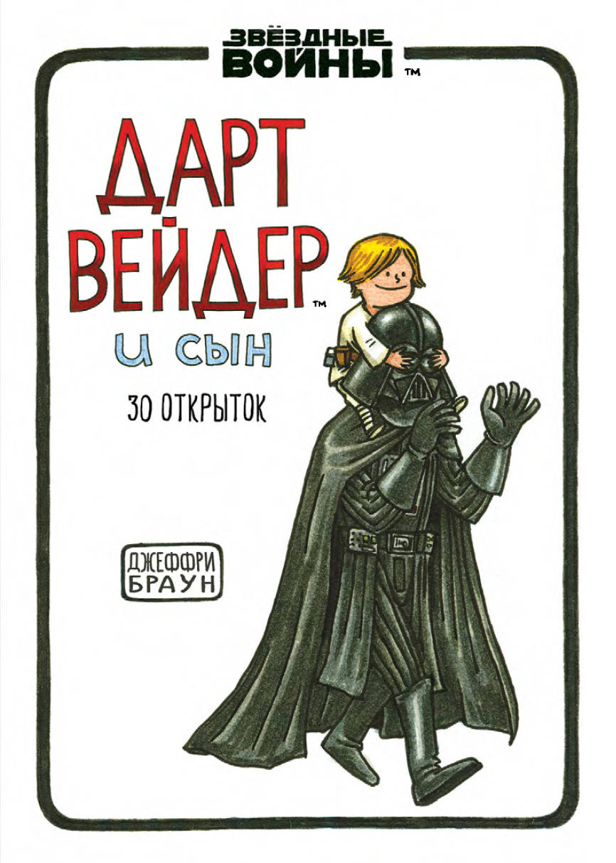 Браун Джеффри Набор открыток Дарт Вейдер и сын