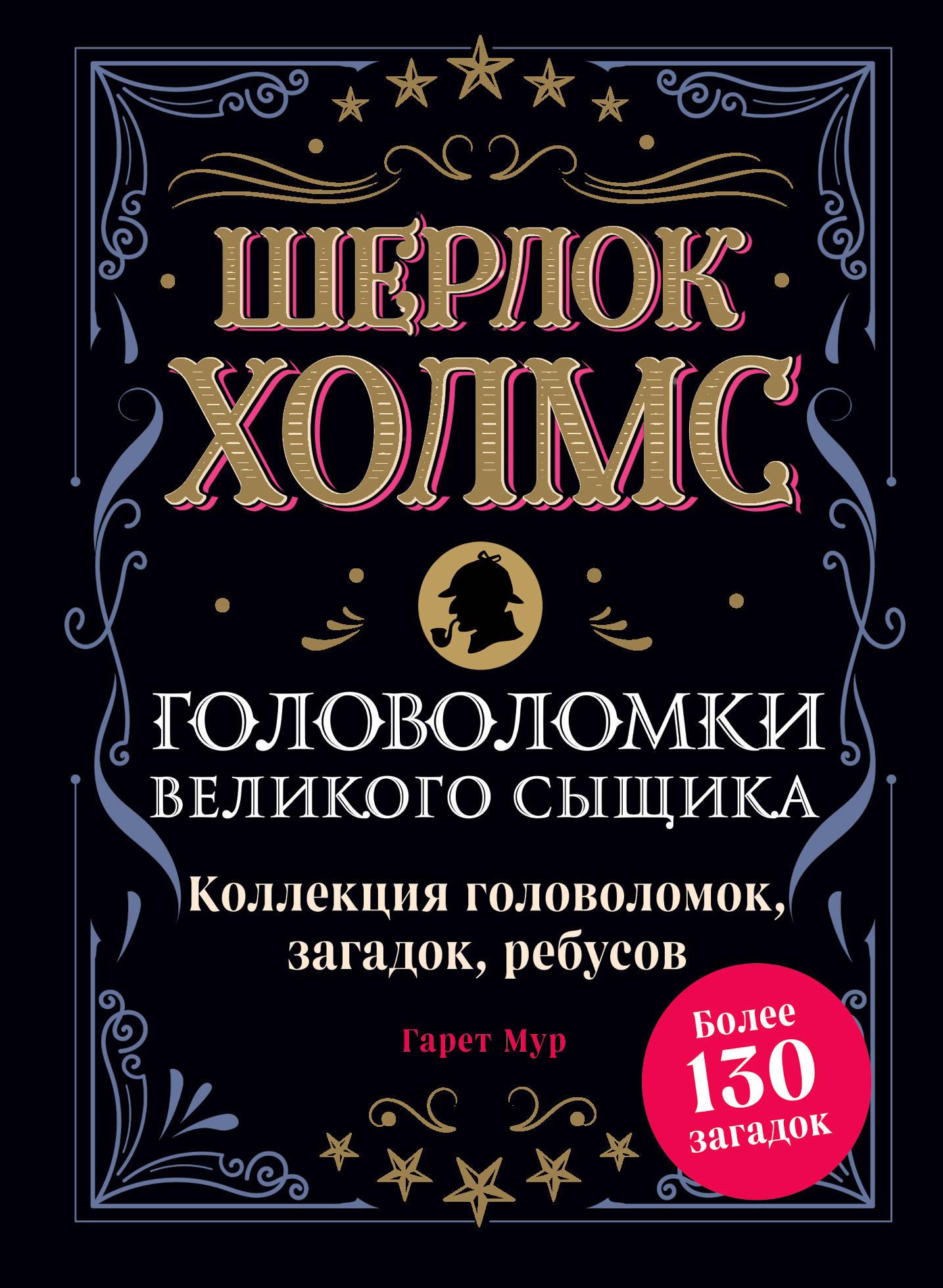 Zakazat.ru: Шерлок Холмс. Головоломки великого сыщика. Мур Гарет