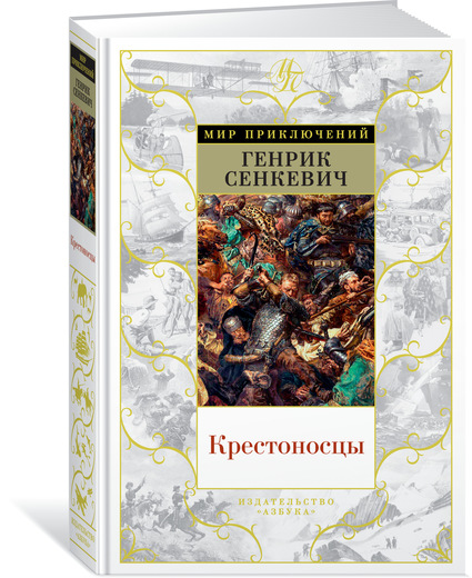 Сенкевич Генрик Крестоносцы ISBN: 978-5-389-14238-1