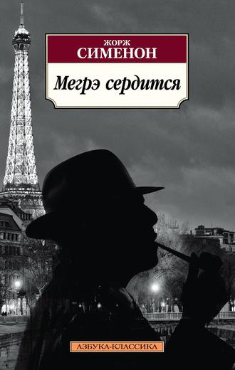 Сименон Жорж Мегрэ сердится