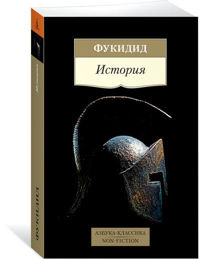 Фукидид История ISBN: 978-5-389-14874-1
