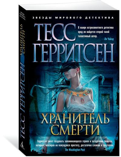 Герритсен Тесс Хранитель смерти ISBN: 978-5-389-14883-3