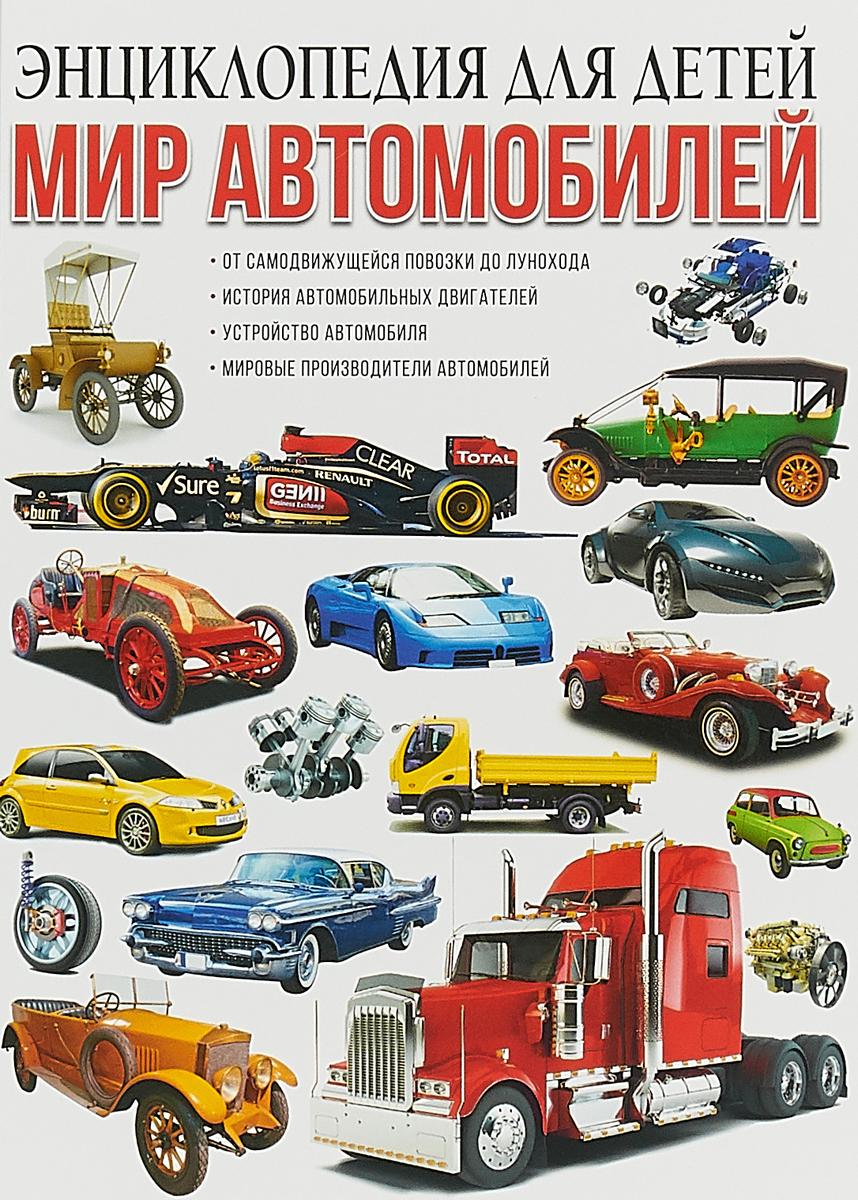 Zakazat.ru: Мир автомобилей. Энциклопедия для детей. Ю.М. Школьник